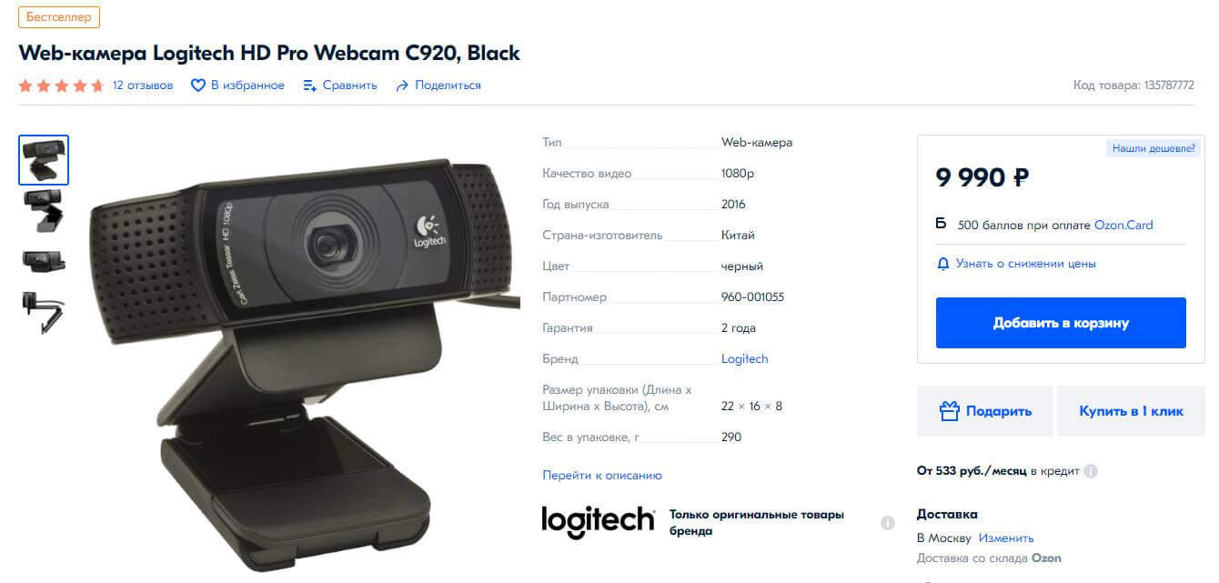 Веб-камера для съёмки роликов