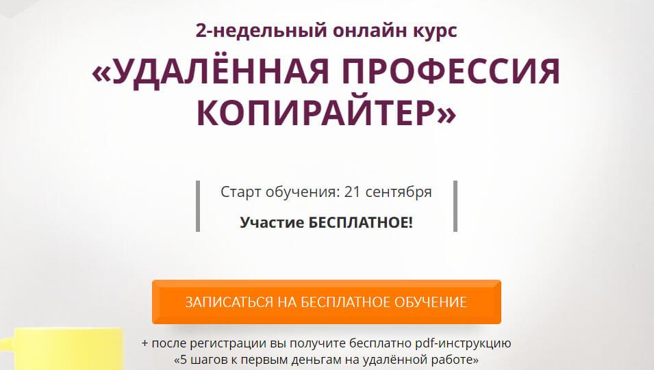 Бесплатный курс по копирайтингу для новичков