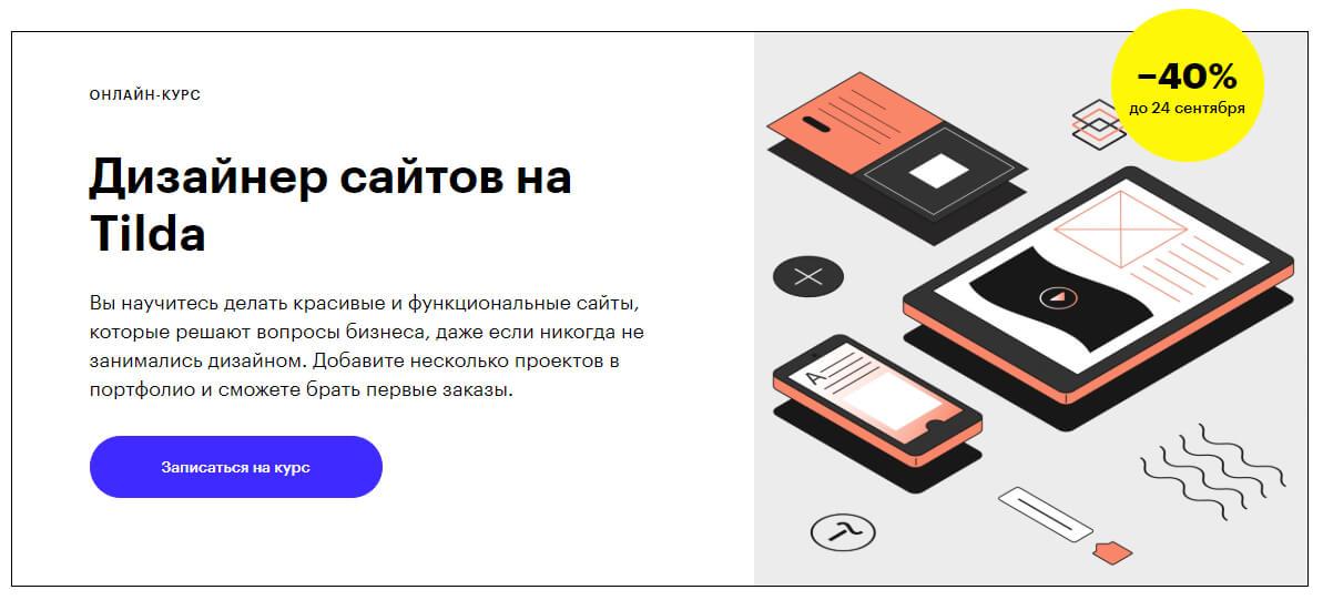 Обучение на дизайнера сайтов