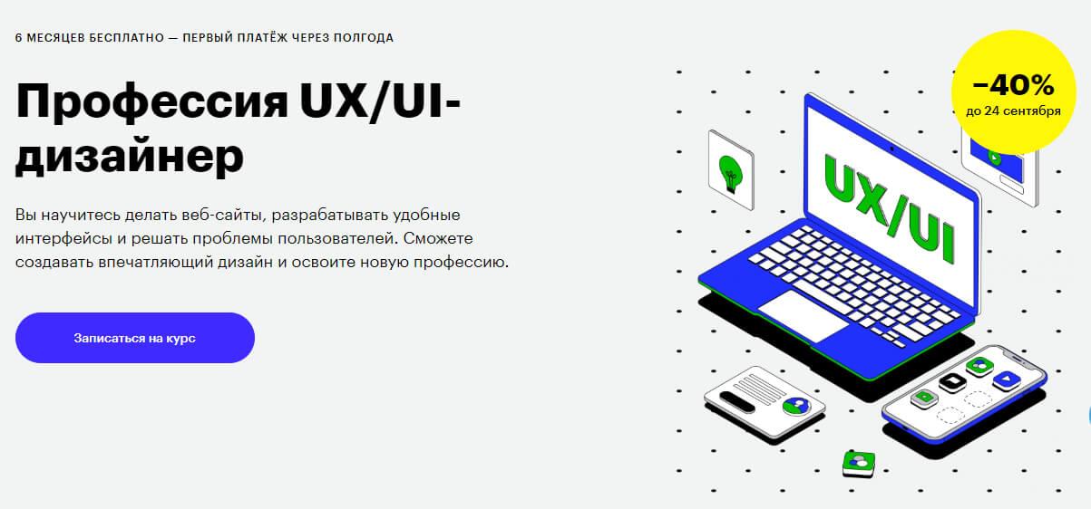 Курсы для UX-дизайнера