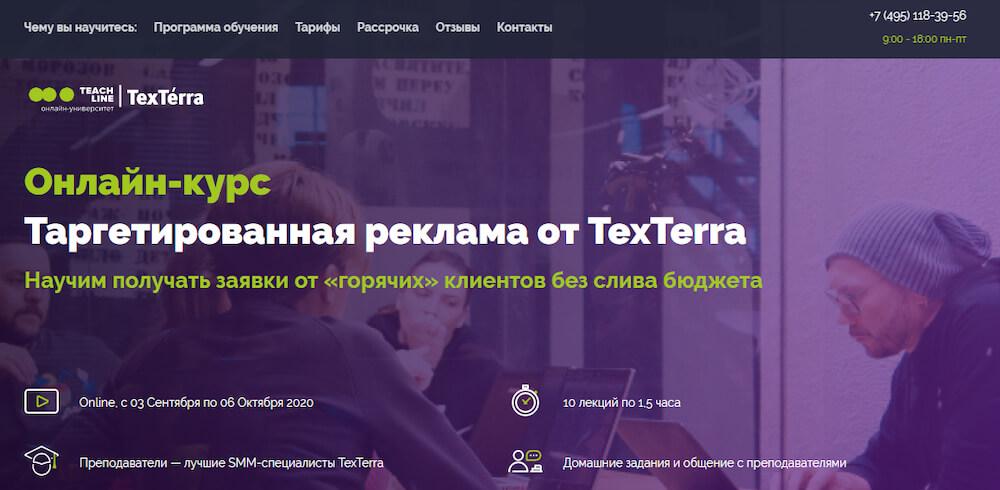 Онлайн-курс таргету