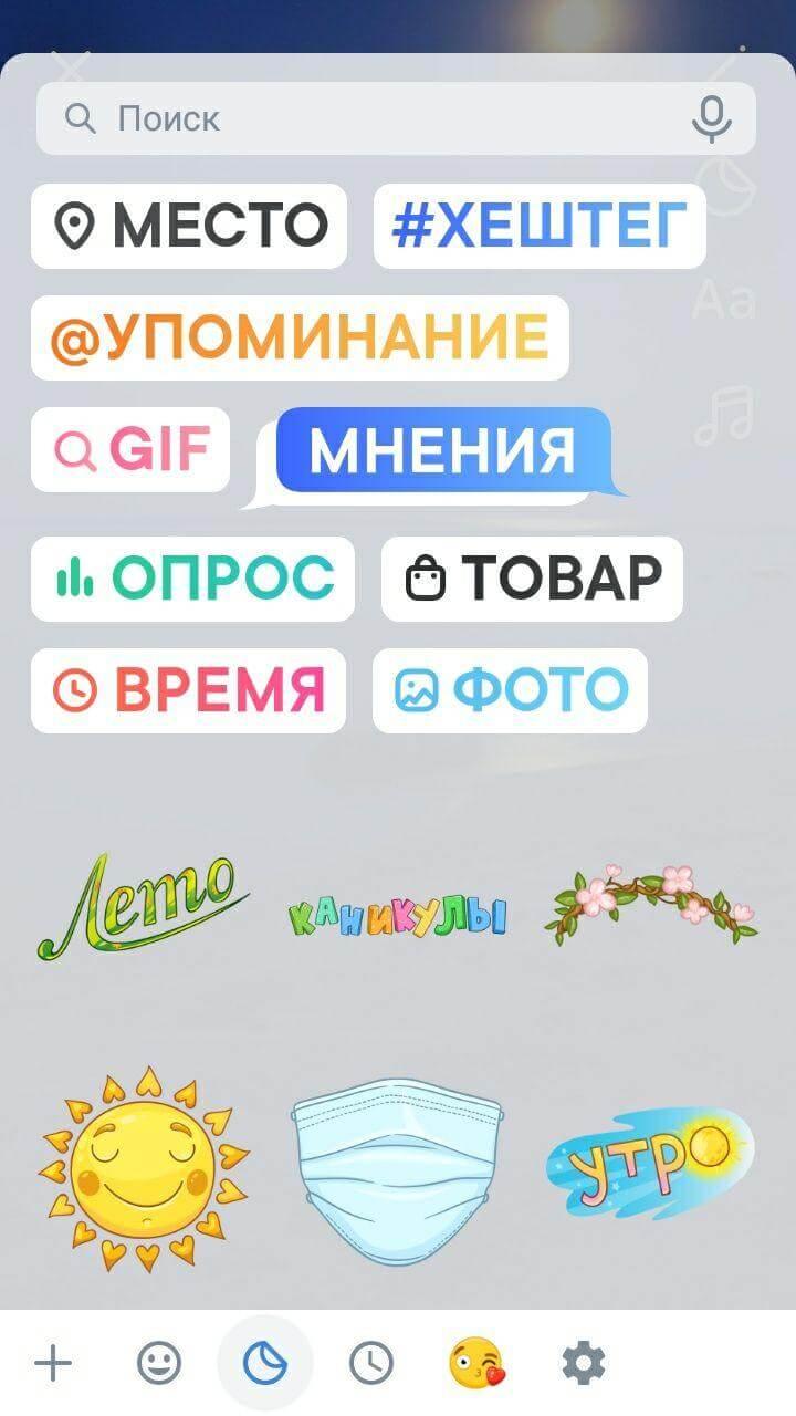 Стикеры в историях ВКонтакте