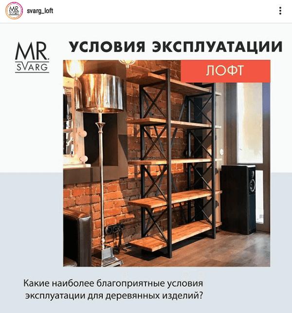 Бизнес на лофт-мебели