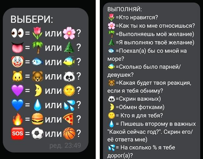 Эстафета в истории ВКонтакте