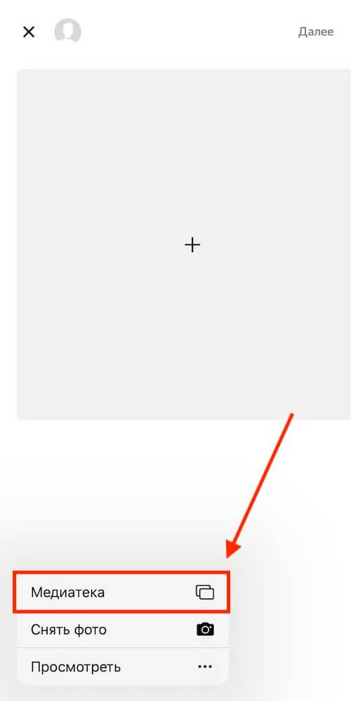 Как добавить фото в галерею в Дзене