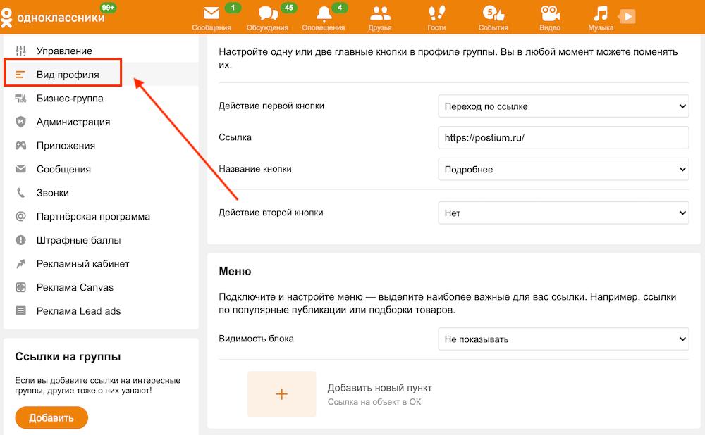 Как добавить меню группы в Одноклассниках