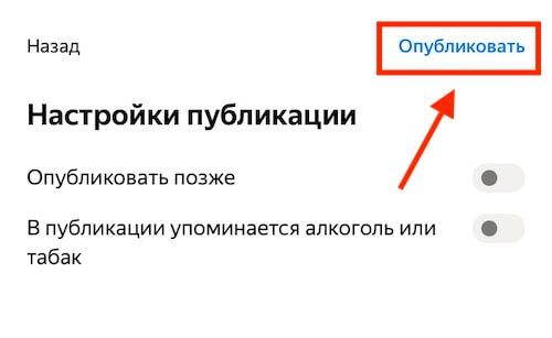 Как опубликовать галерею в Яндекс.Дзен