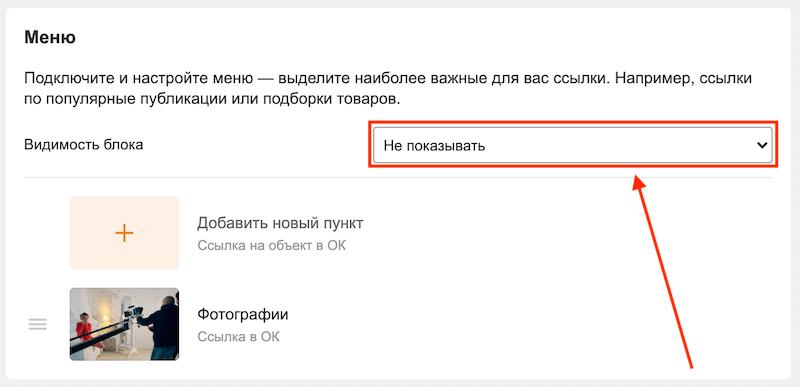 Как убрать меню в группе в Одноклассниках