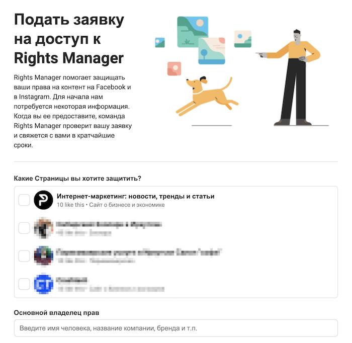 Как подать заявку в Фейсбук Райтс Менеджер