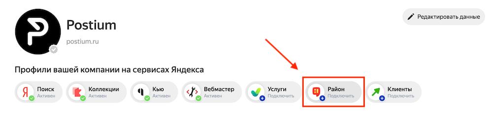 Как создать бизнес-страницу в Яндекс.Район через Справочник