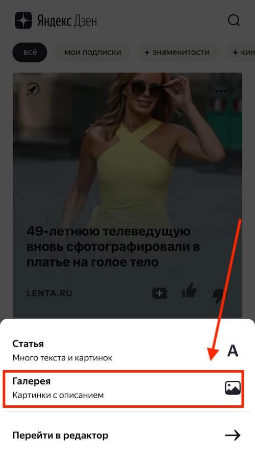 Как сделать галерею в Яндекс.Дзен: пошаговая инструкция