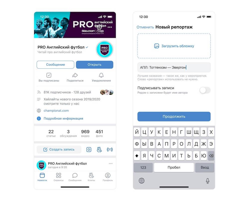 Как сделать репортаж ВКонтакте