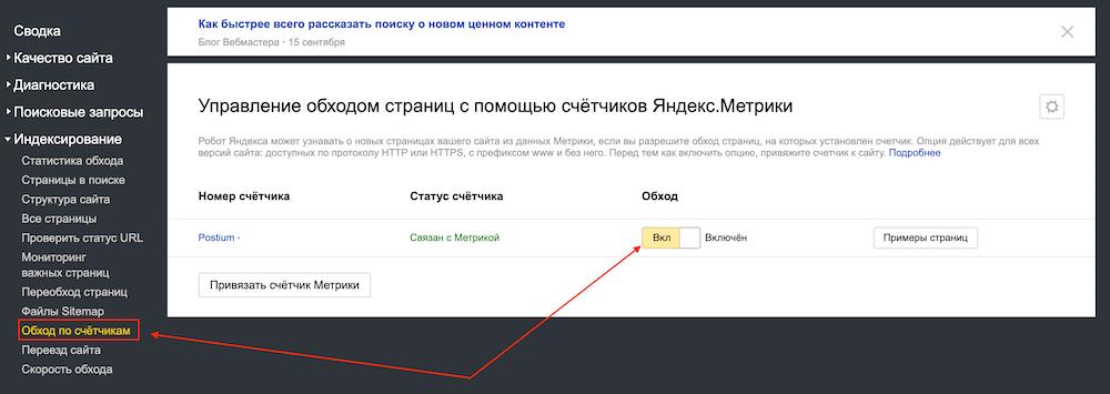 Как ускорить индексацию страниц в Яндексе