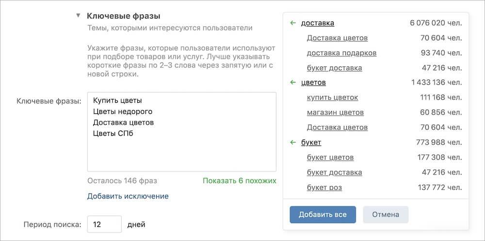 Как подобрать ключевые фразы для рекламы ВКонтакте