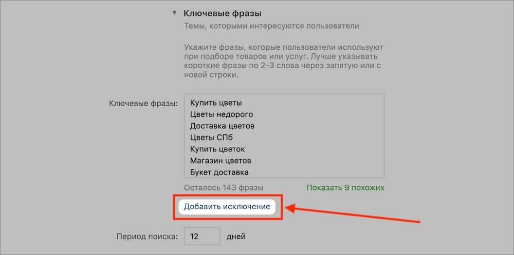 Как добавить минус-фразы для рекламы ВКонтакте
