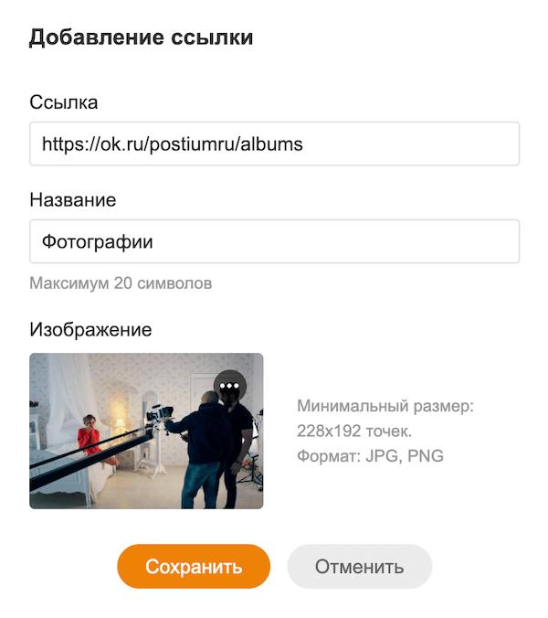 Как поставить обложку пункта меню в Одноклассниках