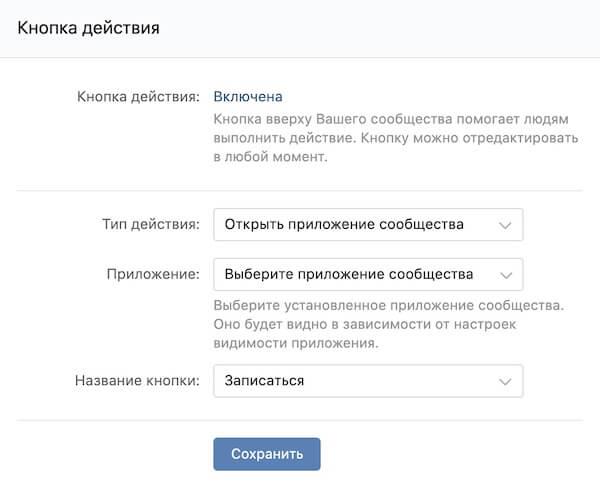 Как сделать кнопку записаться ВКонтакте