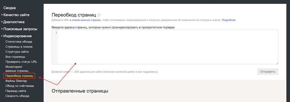 Переобход страниц вВебмастере