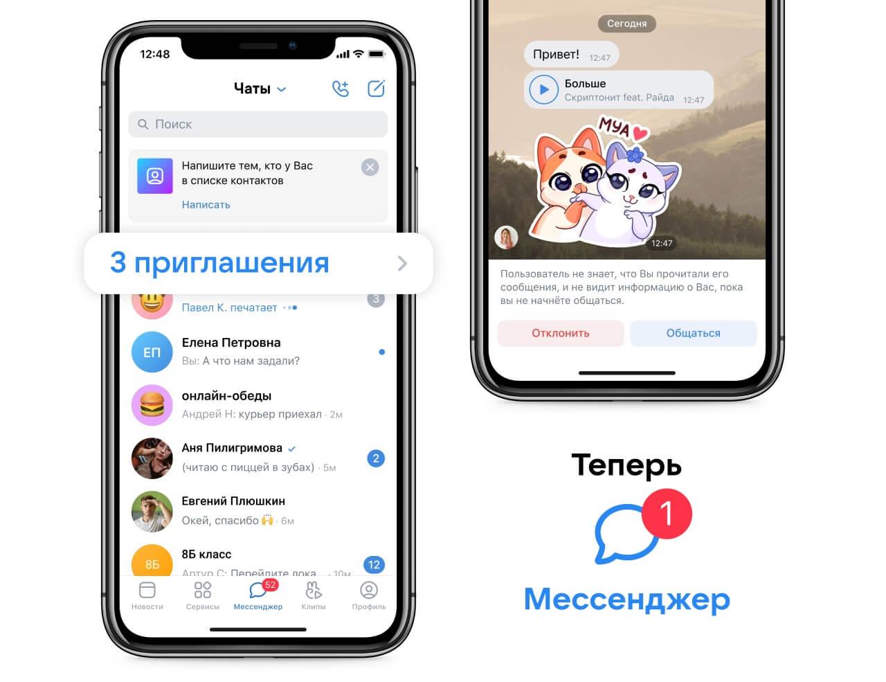 Как отправить сообщение ВКонтакте по номеру телефона