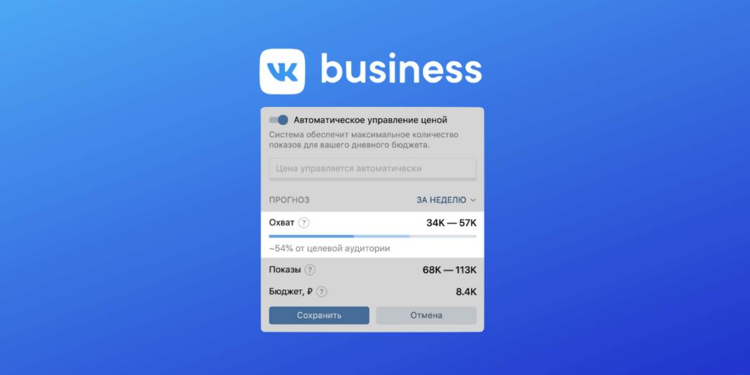 Прогнозатор «ВКонтакте» будет учитывать аудиторию, просмотревшую рекламу