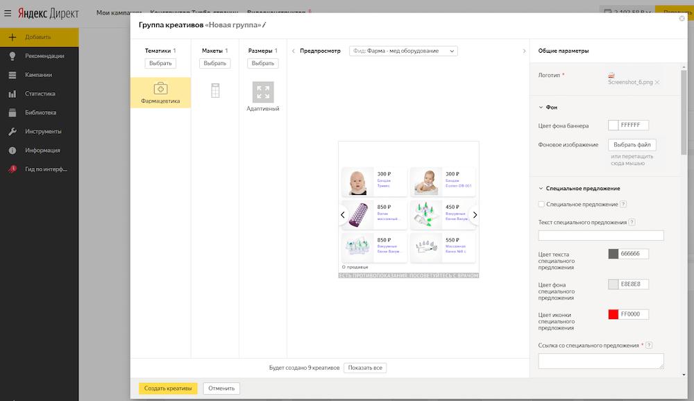 Как сделать рекламу аптек в Яндекс.Директ