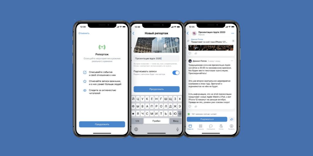 Репортажи ВКонтакте: что это, как запустить и как вести