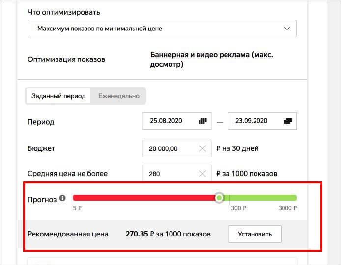 Цена за 1000 показов непропускаемых видео в Директе