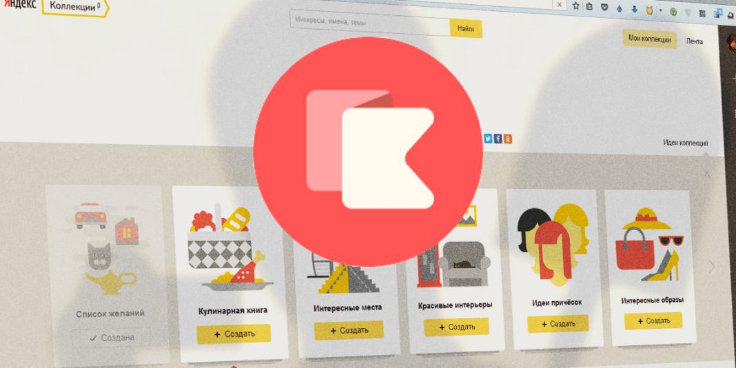 Яндекс.Коллекции меняют формат: все коллекции станут приватными, делиться ими можно будет только по персональной ссылке