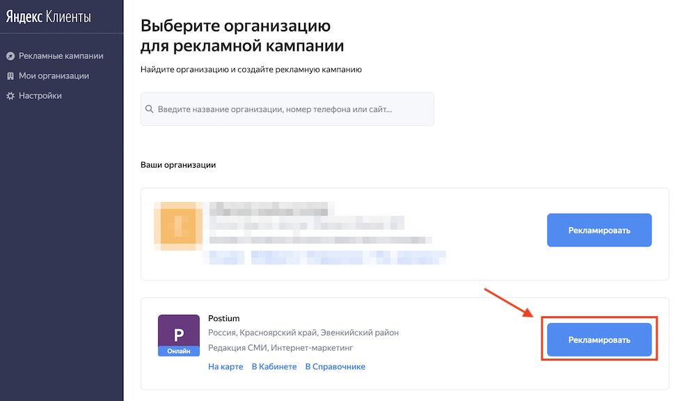 Автоматическая реклама в Яндексе