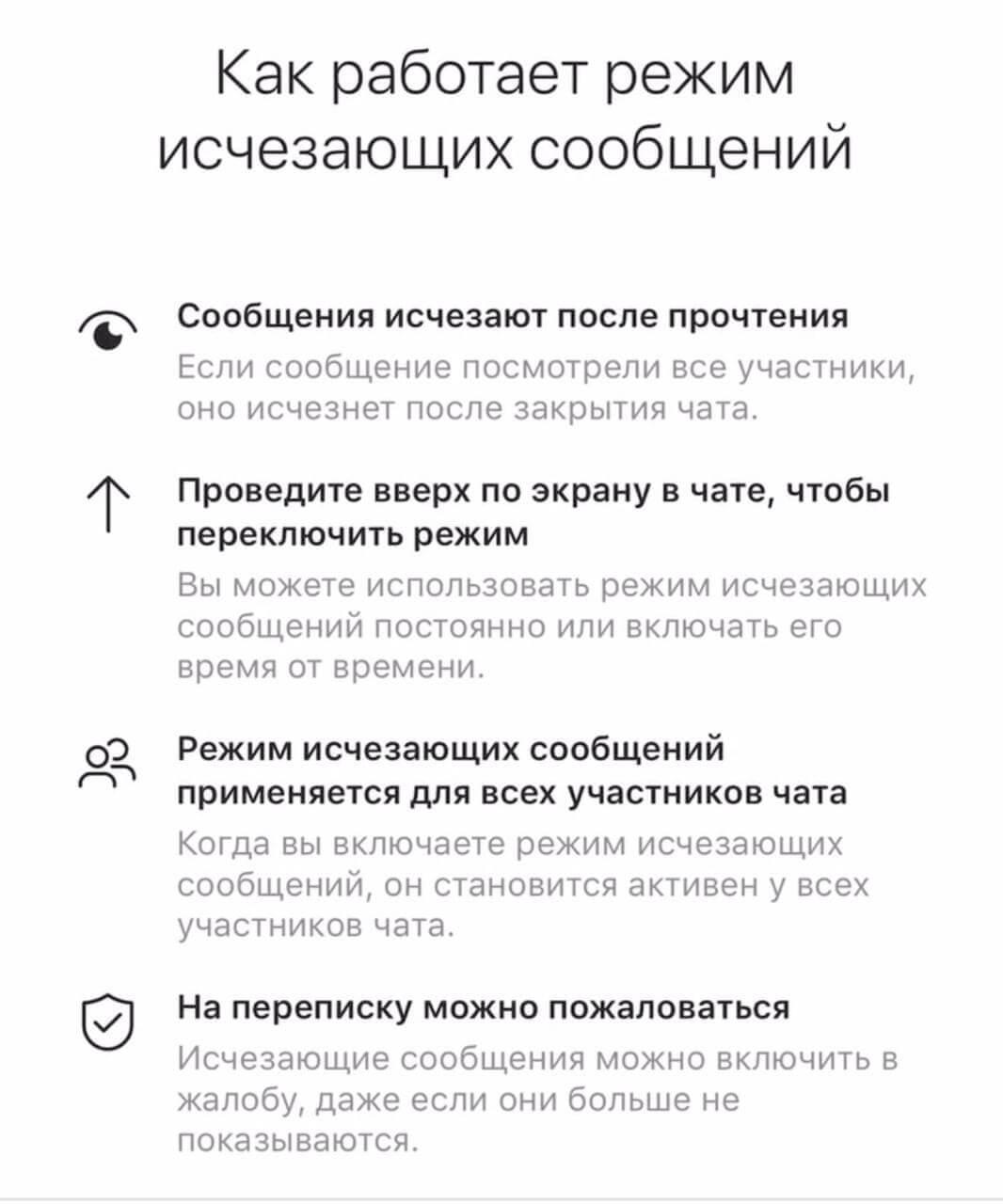 Как работают исчезающие сообщения в Инстаграм