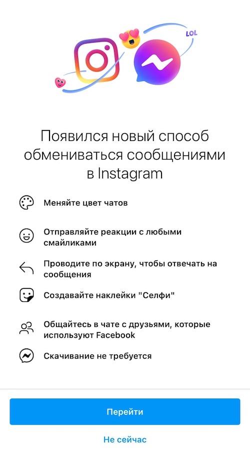Интеграция Инстаграм Директ и Мессенджер