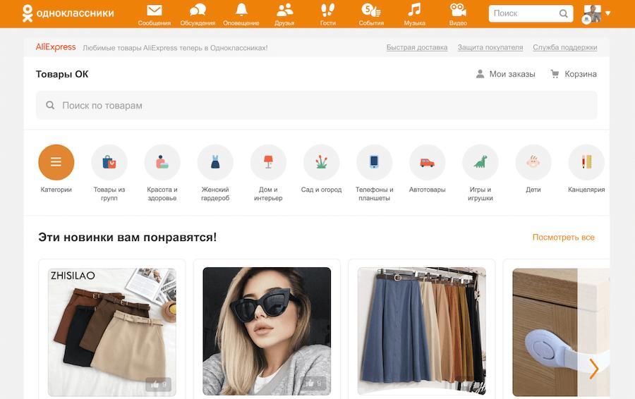 В маркетплейсе Одноклассников будут продаваться товары с AliExpress