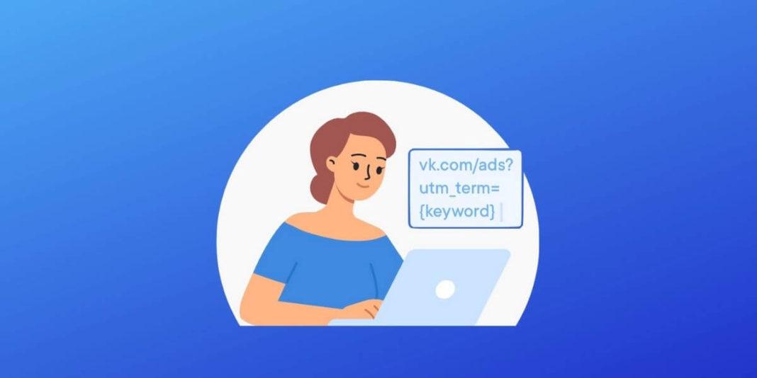 Динамические метки для ключевых фраз ВКонтакте