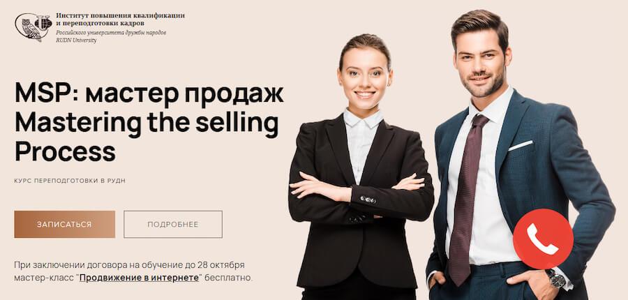Где учиться продажам