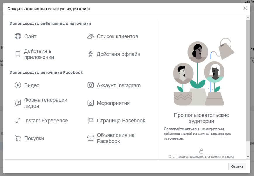 Настройка источника аудитории для Инстаграм и Фейсбук