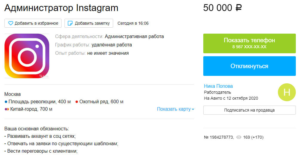 Сколько зарабатывает администратор аккаунта Инстаграм