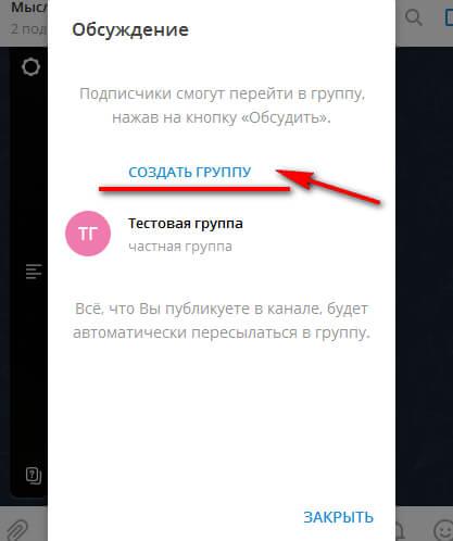 Как добавить группу для обсуждения в Телеграмме
