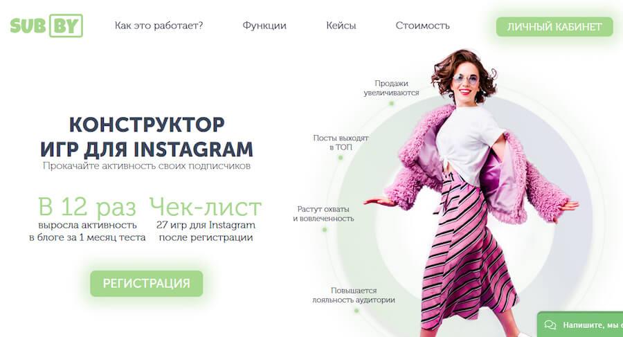 Сервис геймификации для Инстаграм