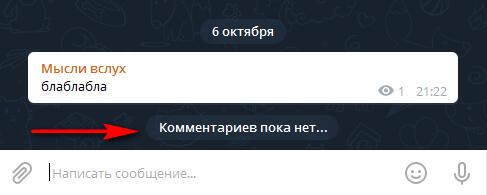 Комментарии в Телеграмме