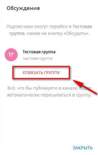 Как отвязать группу в Телеграмме