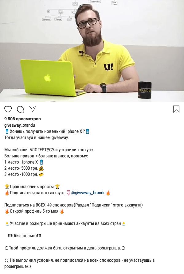 Как быстро набрать много подписчиков в Инстаграм