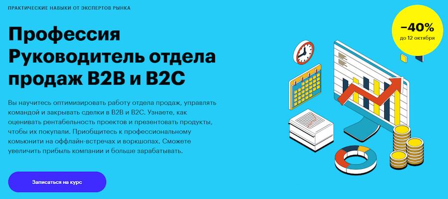 Профессия Руководитель отдела продаж B2B и B2C