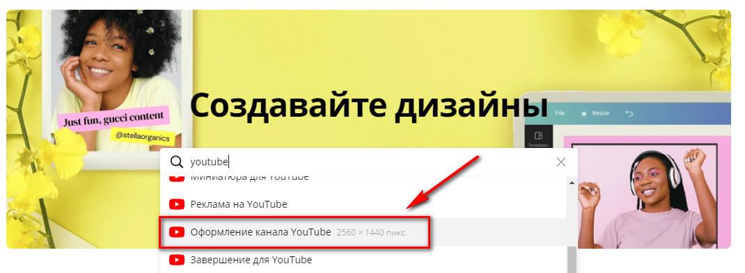 Как сделать крутую шапку для YouTube-канала