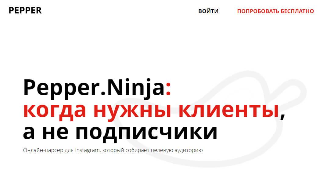 Pepper.Ninja — облачный парсер для Инстаграм