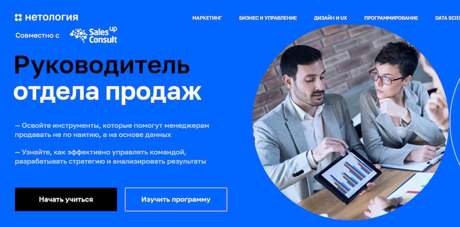Онлайн-курс Руководитель отдела продаж