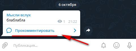 Как добавить комментарии к постам в Телеграм-канале
