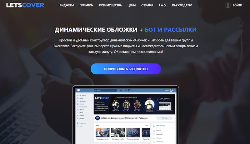 Сервис геймификации ВКонтакте