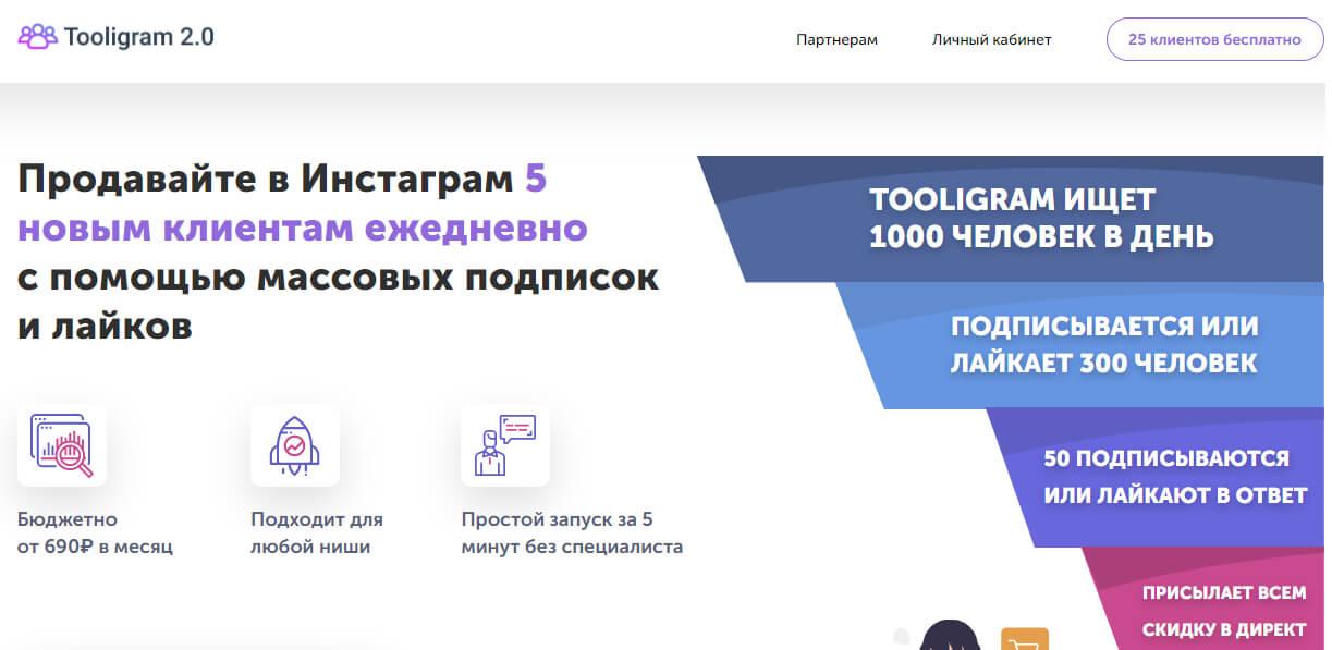 Онлайн-сервис для парсинга данных из Инстаграм