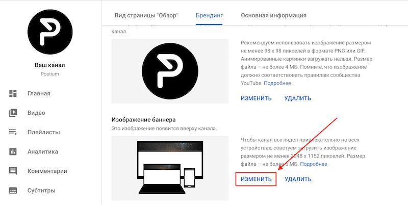 Как изменить обложку Ютуб-канала