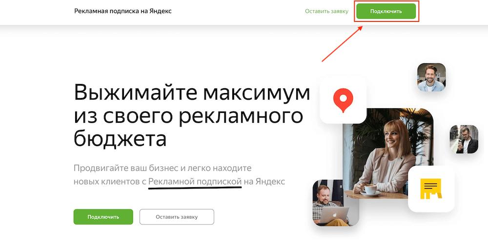 Как подключить Рекламную подписку Яндекс.Клиенты